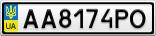 Номерной знак - AA8174PO