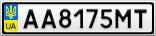 Номерной знак - AA8175MT