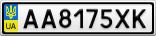 Номерной знак - AA8175XK