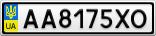 Номерной знак - AA8175XO