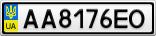 Номерной знак - AA8176EO
