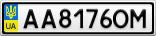 Номерной знак - AA8176OM