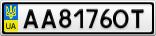 Номерной знак - AA8176OT