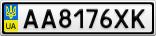 Номерной знак - AA8176XK