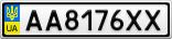 Номерной знак - AA8176XX