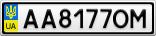 Номерной знак - AA8177OM
