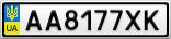 Номерной знак - AA8177XK
