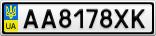Номерной знак - AA8178XK
