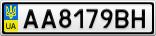 Номерной знак - AA8179BH