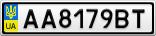 Номерной знак - AA8179BT