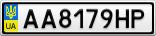 Номерной знак - AA8179HP