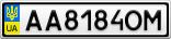 Номерной знак - AA8184OM