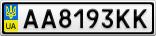 Номерной знак - AA8193KK