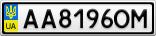 Номерной знак - AA8196OM