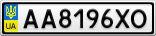 Номерной знак - AA8196XO