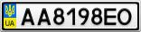 Номерной знак - AA8198EO