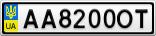 Номерной знак - AA8200OT