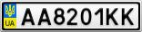 Номерной знак - AA8201KK