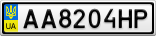 Номерной знак - AA8204HP