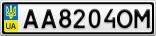 Номерной знак - AA8204OM