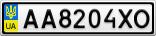 Номерной знак - AA8204XO