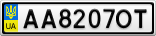 Номерной знак - AA8207OT