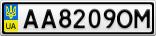 Номерной знак - AA8209OM