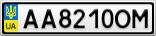 Номерной знак - AA8210OM