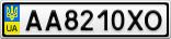 Номерной знак - AA8210XO
