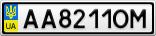 Номерной знак - AA8211OM