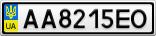 Номерной знак - AA8215EO