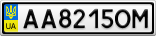 Номерной знак - AA8215OM