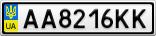 Номерной знак - AA8216KK