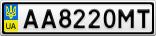 Номерной знак - AA8220MT