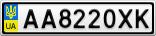 Номерной знак - AA8220XK