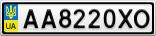 Номерной знак - AA8220XO