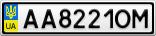 Номерной знак - AA8221OM