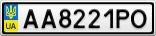 Номерной знак - AA8221PO