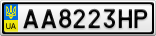 Номерной знак - AA8223HP