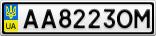 Номерной знак - AA8223OM