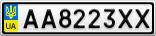 Номерной знак - AA8223XX