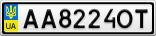 Номерной знак - AA8224OT