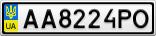 Номерной знак - AA8224PO