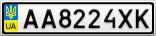 Номерной знак - AA8224XK