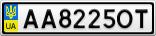 Номерной знак - AA8225OT