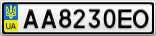 Номерной знак - AA8230EO