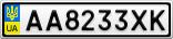 Номерной знак - AA8233XK