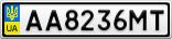 Номерной знак - AA8236MT