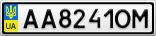 Номерной знак - AA8241OM