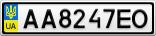 Номерной знак - AA8247EO